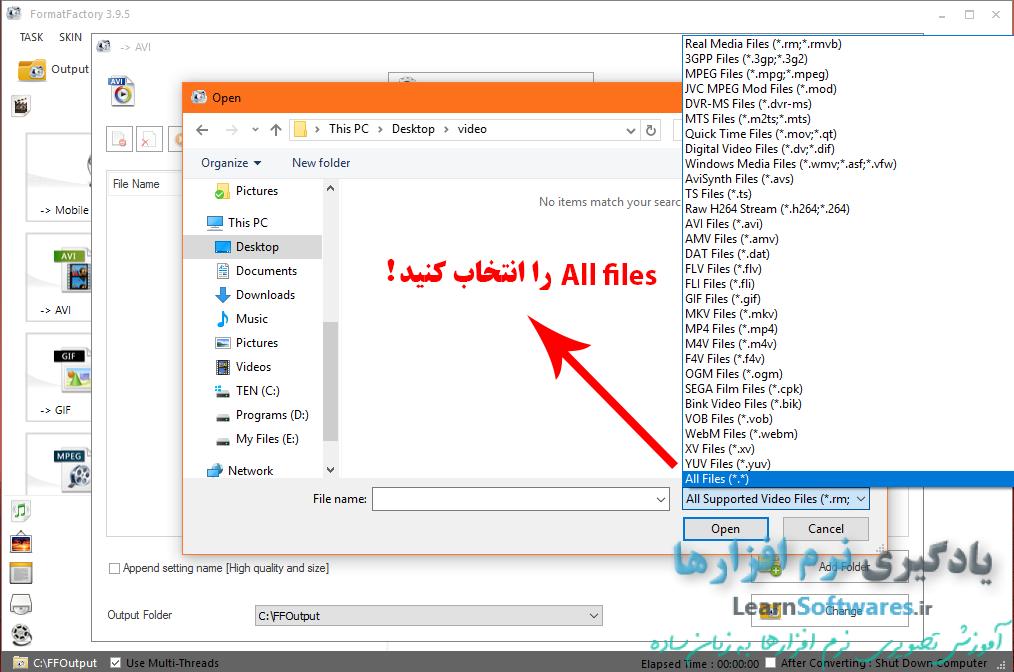 نمایش همه فایل های دارای انواع فرمت ها