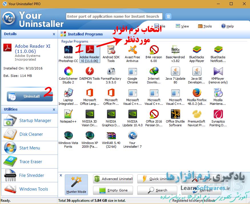 انتخاب نرم افزار مورد نظر برای حذف نصب