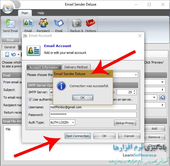 اتصال نرم افزار به ایمیل