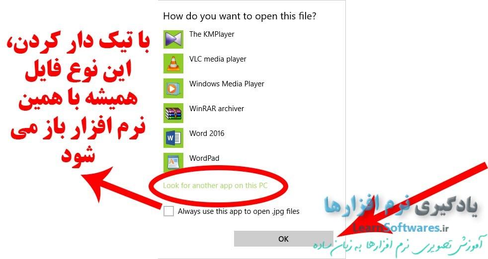 باز کردن فایل با کلیک راست