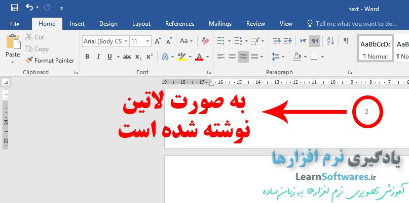 فارسی کردن شماره صفحه لاتین در ورد