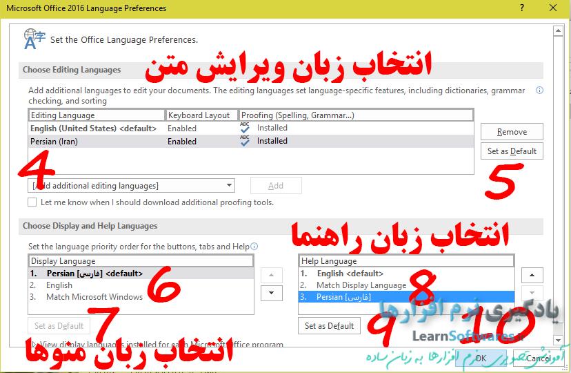 فارسی کردن زبان راهنمای آفیس