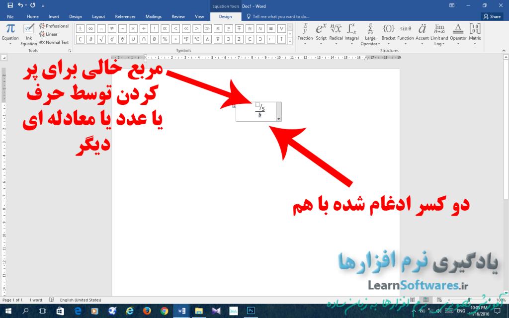 نوشتن معادلات ریاضی در ورد