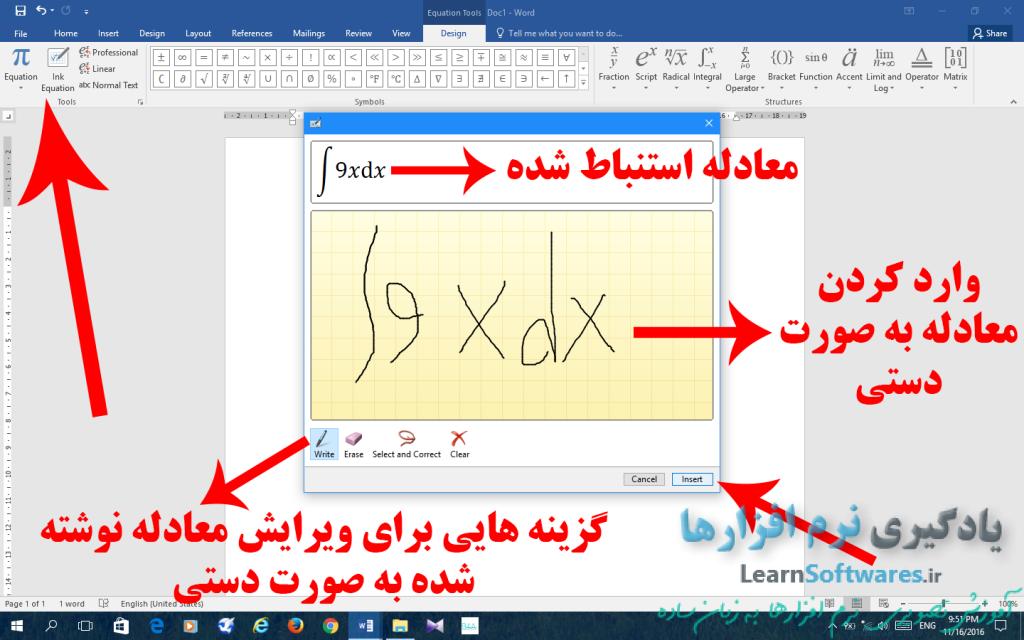 نوشتن معادلات ریاضی در ورد به شکل دستی