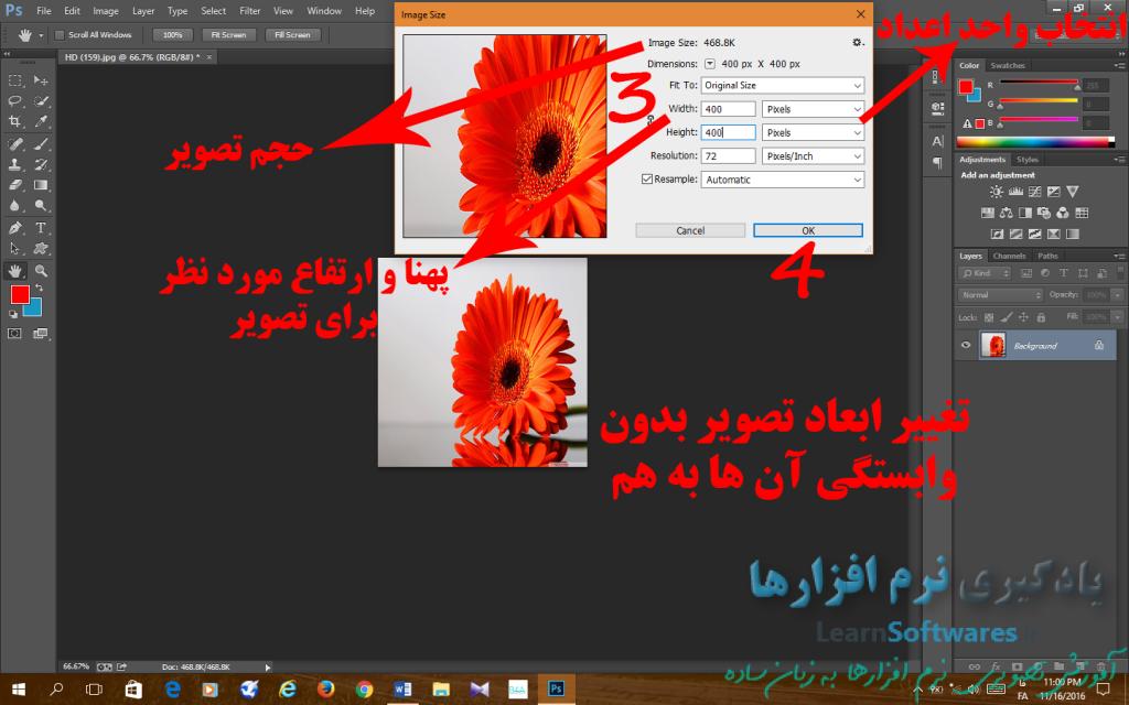 تغییر ابعاد تصاویر با فتوشاپ بدون وابستگی