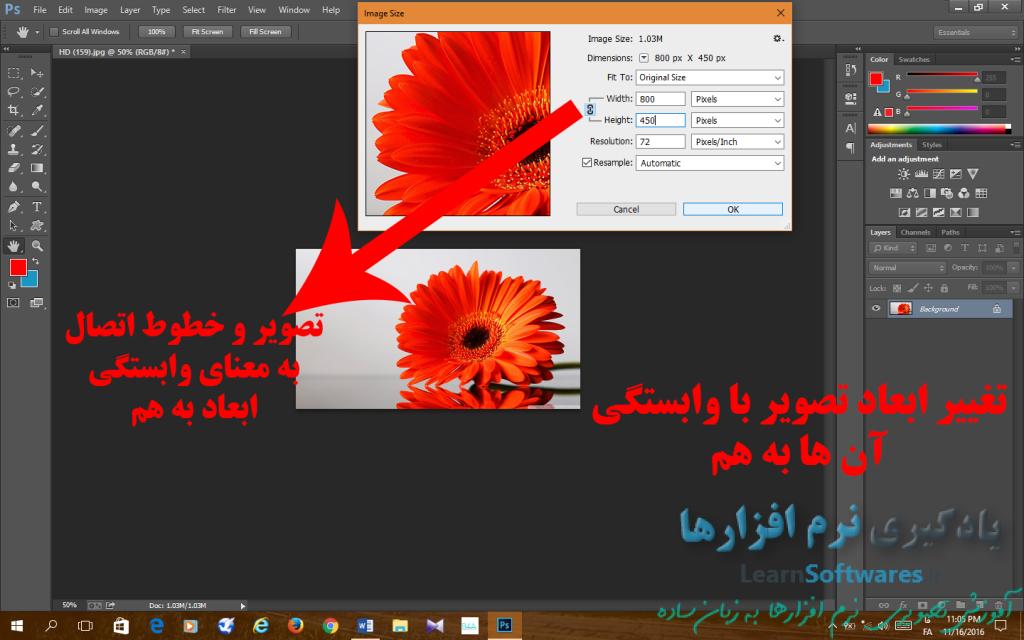 تغییر ابعاد تصاویر با وابستگی