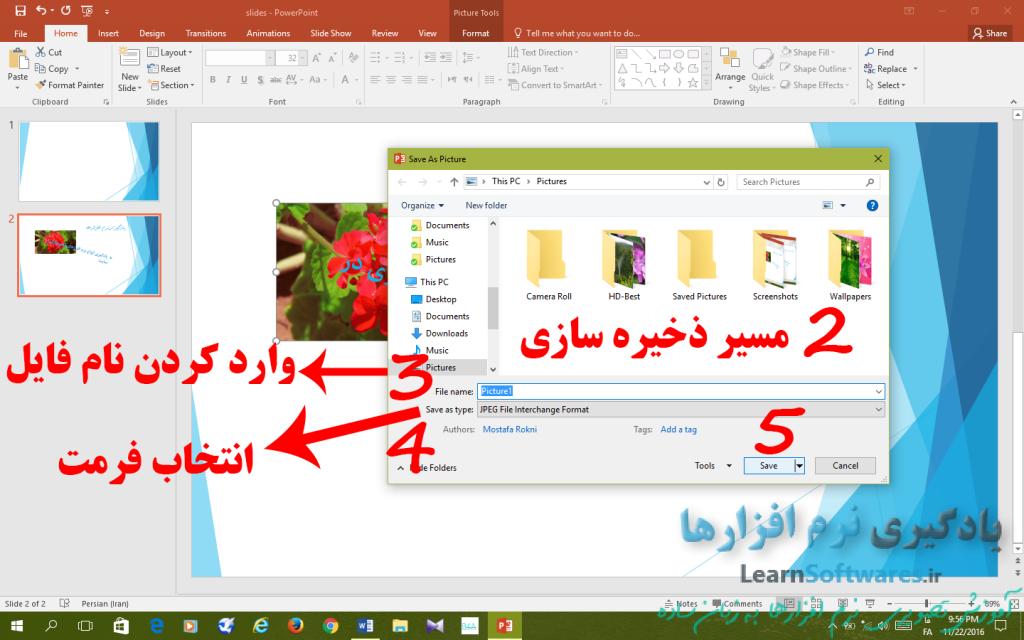 ذخیره تصویر داخل ورد و پاورپوینت در کامپیوتر