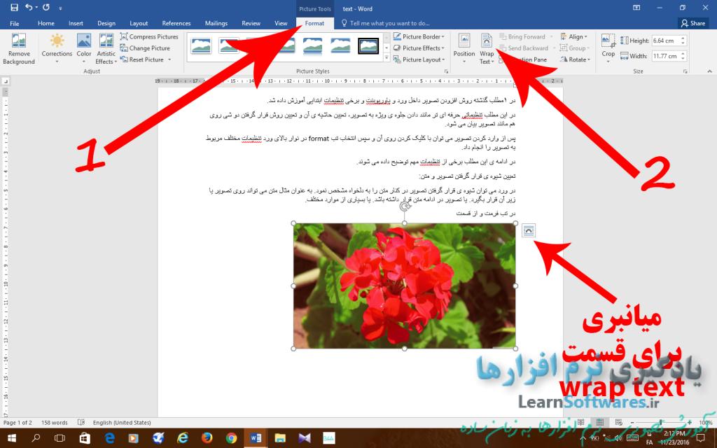 انتخاب شیوه های قرار گرفتن متن و تصویر در کنار هم