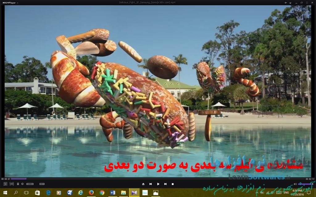 نمایش فیلم سه بعدی به صورت دو بعدی در kmplayer