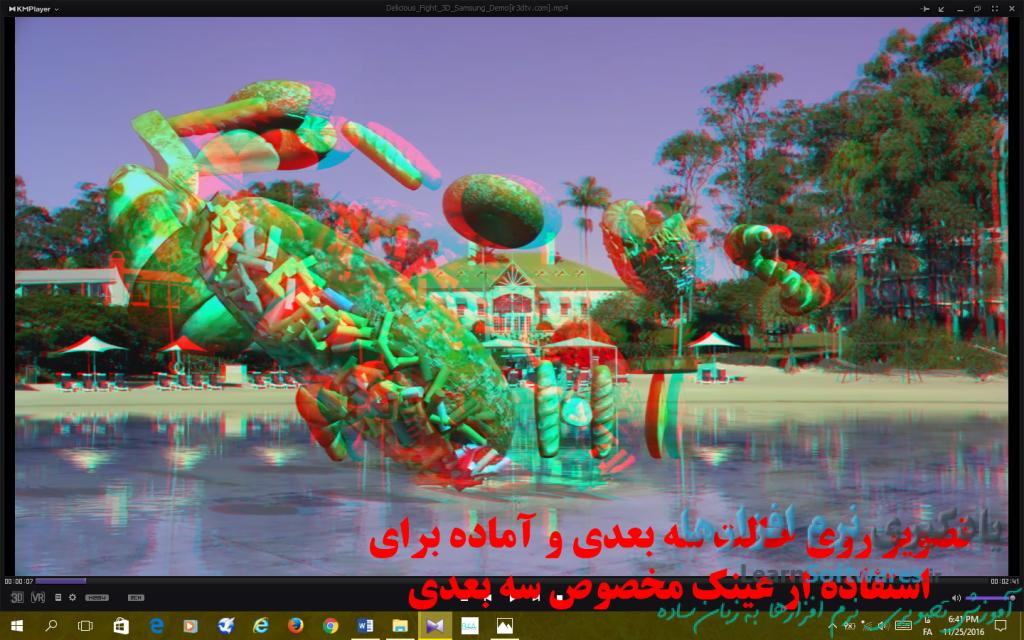 نمایش سه بعدی فیلم 3D در kmplayer