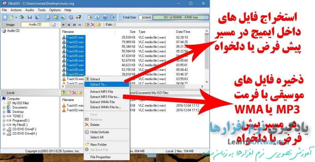 استخراج فایل های داخل یک فایل ایمیج