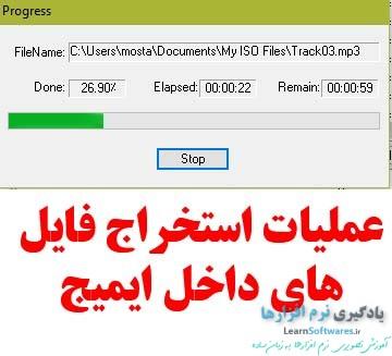 عملیات استخراج فایل های داخل یک فایل ایمیج