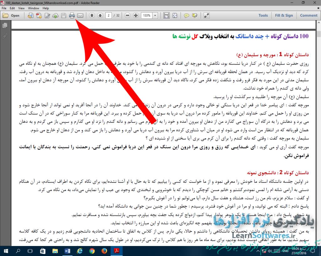 چاپ یک سند PDF در نرم افزار Adobe Reader