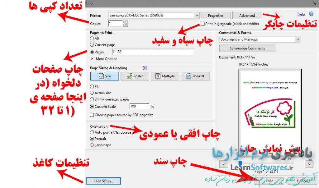 تنظیمات چاپ یک سند PDF در نرم افزار Adobe Reader