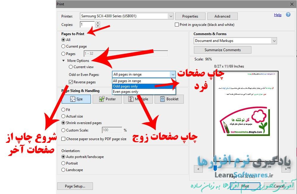 چاپ سند pdf روی کاغذ به صورت دو رو در Adobe Reader