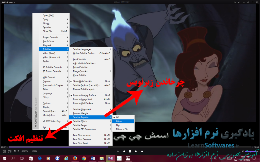 چرخاندن زیرنویس و تنظیم افکت برای آن در KMPlayer