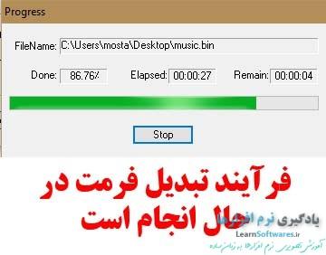 فرآیند تبدیل فرمت فایل های ایمیج با نرم افزار UltraISO