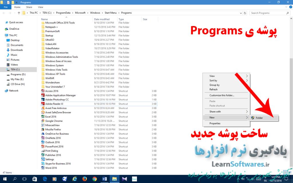تغییر فایل ها و پوشه های موجود در programs استارت منو