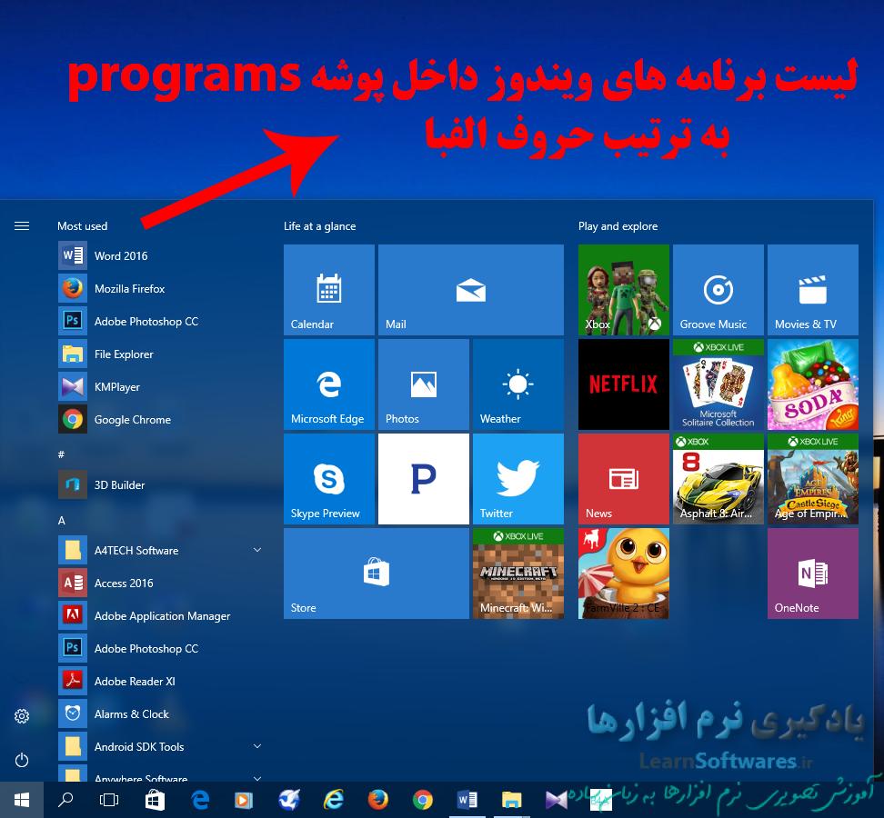 لیست برنامه های نصب شده در ویندوز در استارت منو