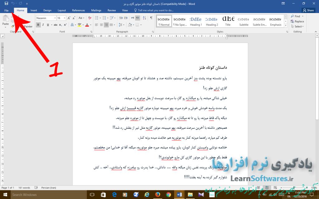 ساخت فایل pdf با نرم افزار ورد