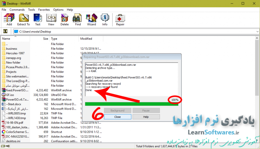 تعمیر (repair) فایل های فشرده دانلود شده و آسیب دیده