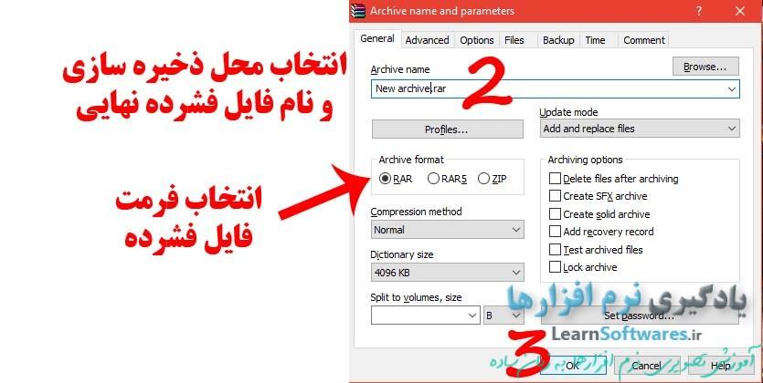 تنظیمات فشرده کردن یک یا چند فایل با استفاده از winrar