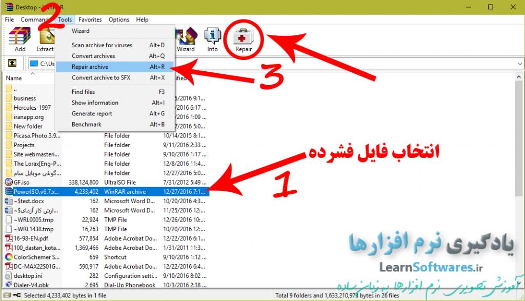 تعمیر و بازگردانی فایل های فشرده دانلود شده و آسیب دیده