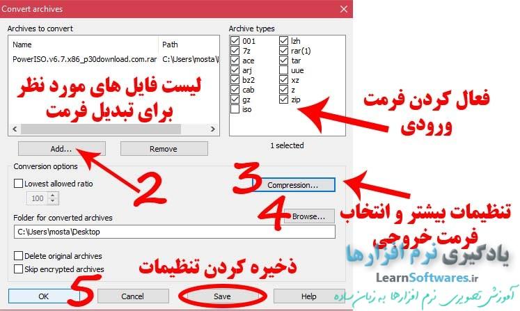 تبدیل فرمت فایل های فشرده به فرمت های rar و zip با استفاده از نرم افزار winrar