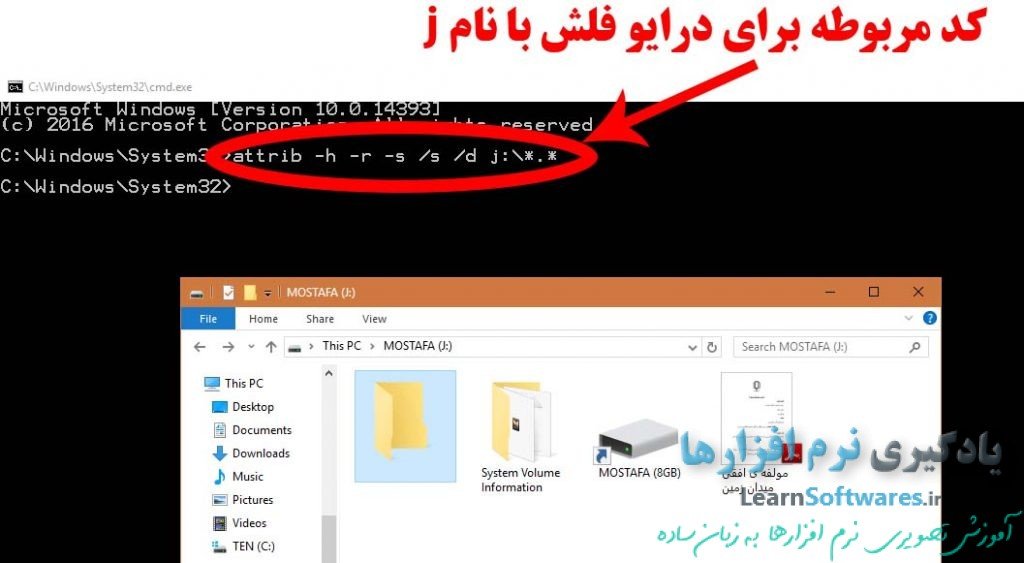 بازیابی فایل های پاک شده داخل فلش دیسک ویروسی