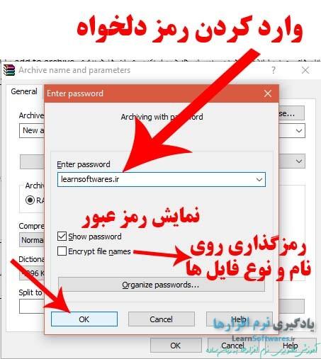 رمزگذاری روی فایل های فشرده با winrar به هنگام فشرده سازی