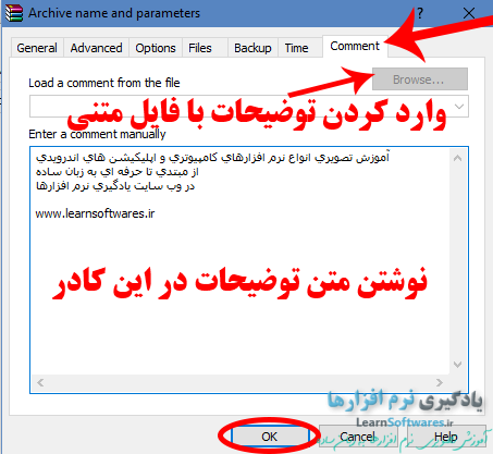 افزودن توضیحات به فایل فشرده هنگام ایجاد آن با winrar