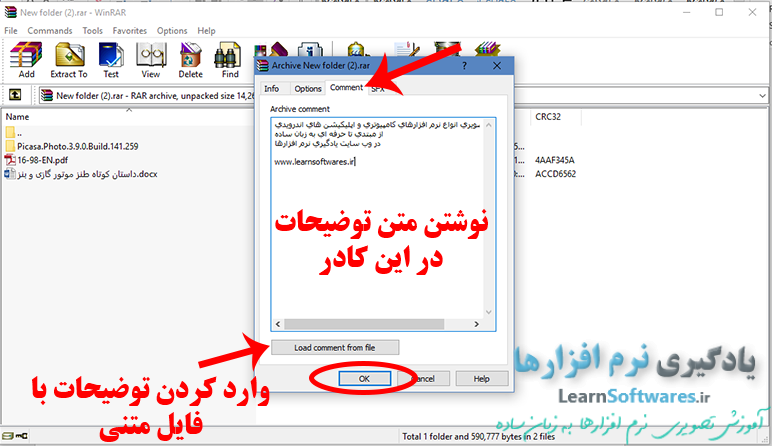 افزودن توضیحات به فایل از قبل فشرده شده به وسیله ی winrar