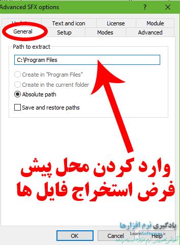 تنظیمات ساخت فایل exe با استفاده از winrar
