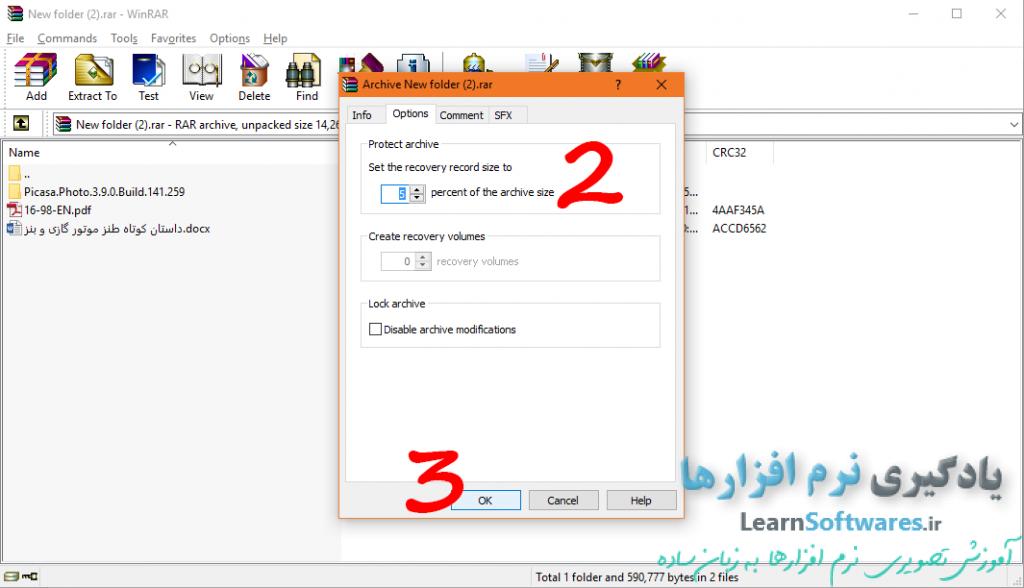 ایجاد قابلیت بازگردانی برای فایل های فشرده در نرم افزار winrar