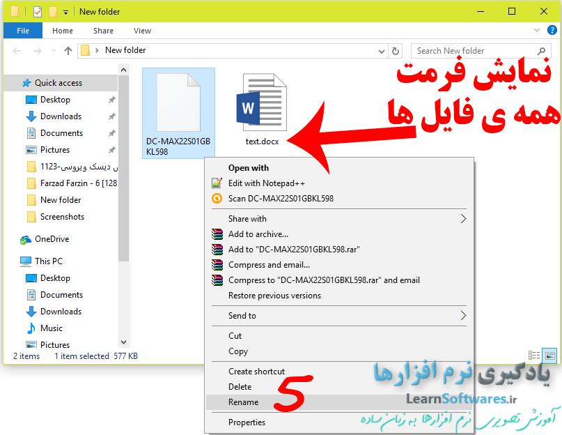 تبدیل آسان فرمت چند حرفی انواع فایل ها در ویندوز بدون نرم افزار