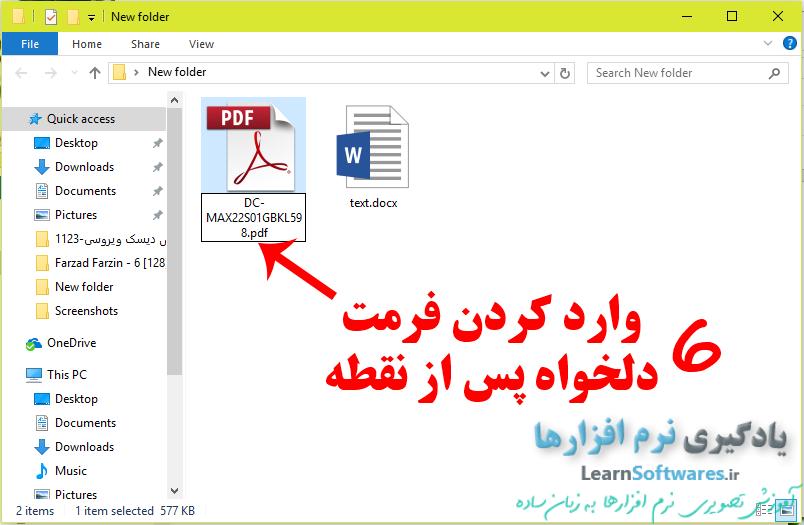 تغییر آسان فرمت چند حرفی انواع فایل ها در ویندوز بدون نرم افزار