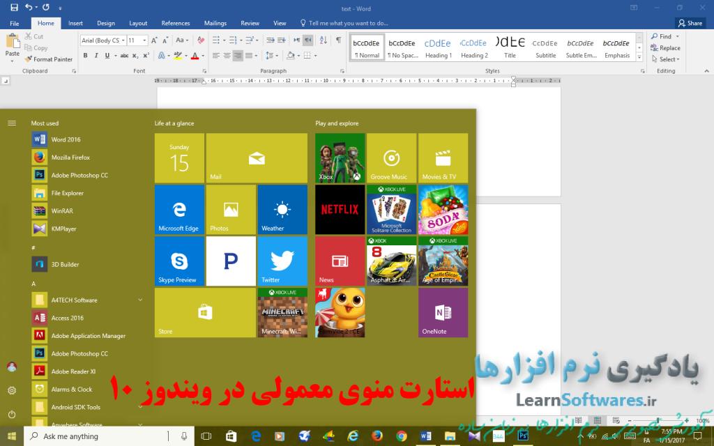 لغو نمایش تمام صفحه ی منوی استارت در ویندوز 10