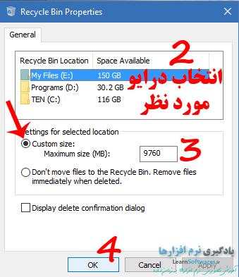 افزایش حداکثر حجم فایل ها برای انتقال به سطل بازیافت در ویندوز