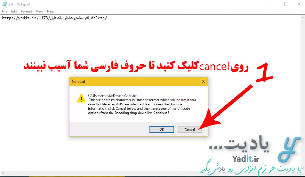 مشکل ناخوانا ذخیره شدن حروف فارسی در notepad ویندوز