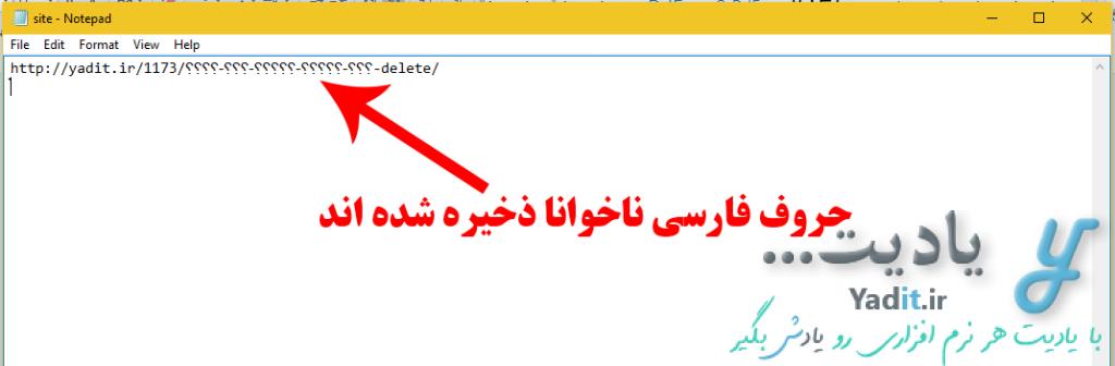 مشکل ناخوانا و به شکل علامت سوال ذخیره شدن حروف فارسی در notepad