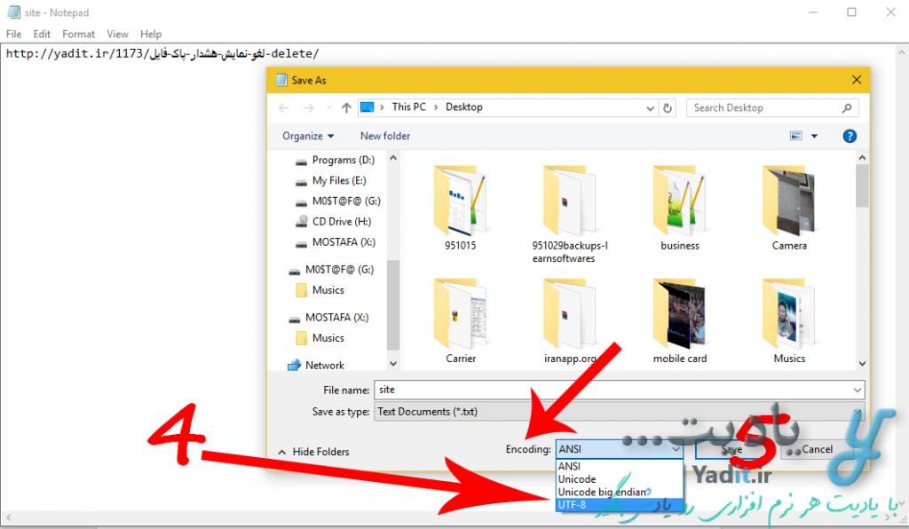 حل مشکل ناخوانا و به صورت علامت سوال ذخیره شدن حروف فارسی در notepad