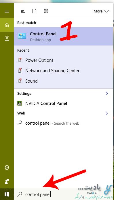 روش نمایش همه ی آیکون های کنترل پنل ویندوز