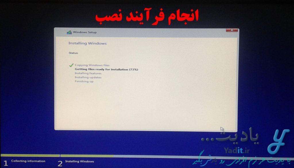انجام فرآیند نصب ویندوز 10