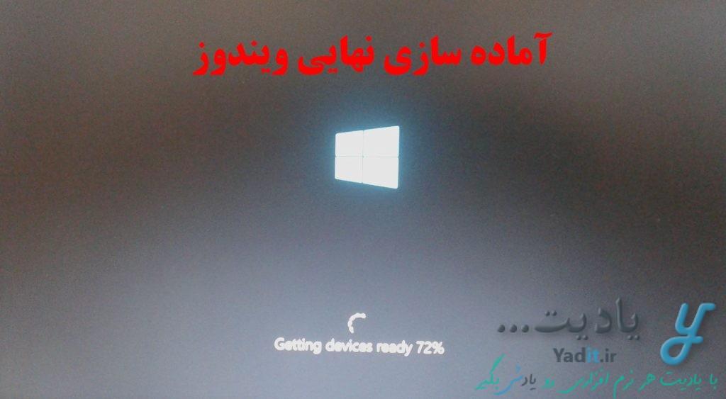 آماده سازی نهایی ویندوز نصب شده