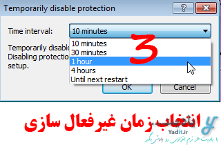 غیر فعال کردن موقتی آنتی ویروس نود32 (ESET NOD32)