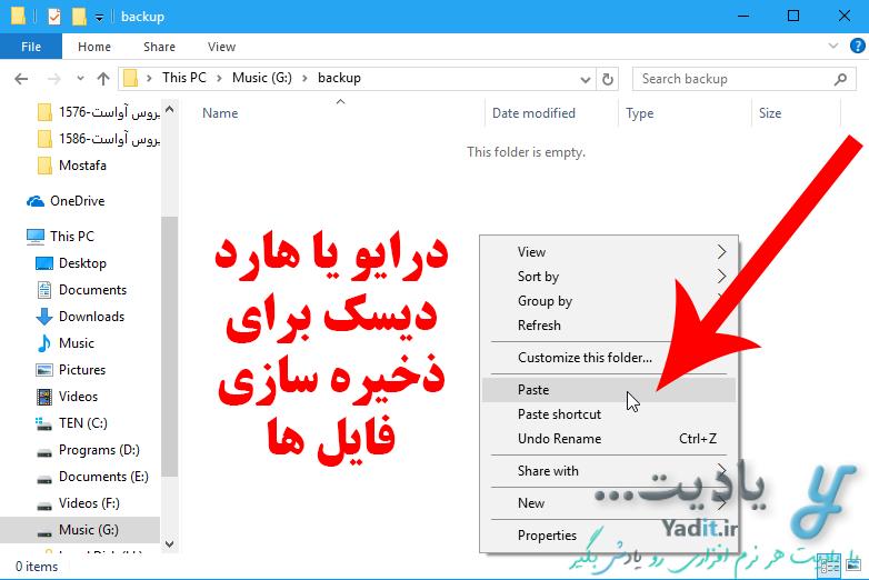 ساده ترین روش برای پشتیبان گیری (Backup) از فایل های مختلف داخل کامپیوتر - جایگذاری فایل ها