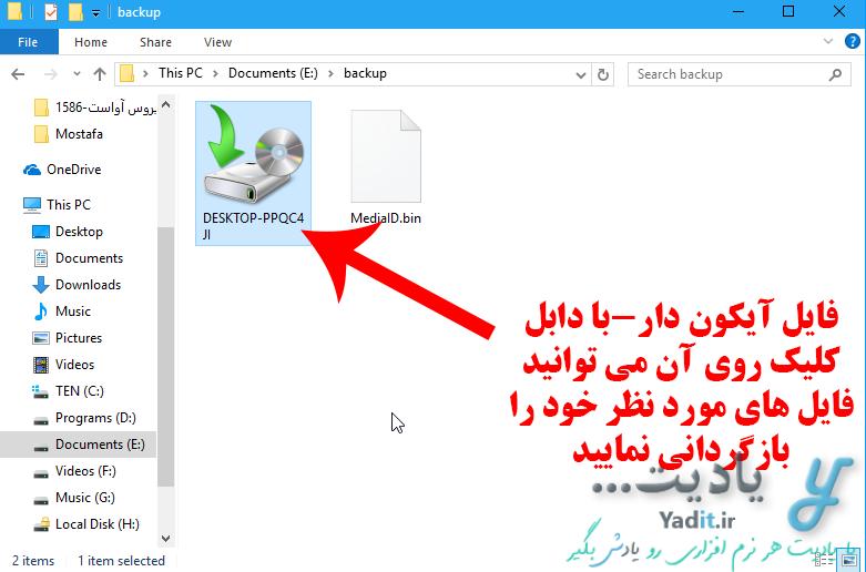 بازگردانی فایل پشتیبان با دابل کلیک روی فایل دارای آیکون