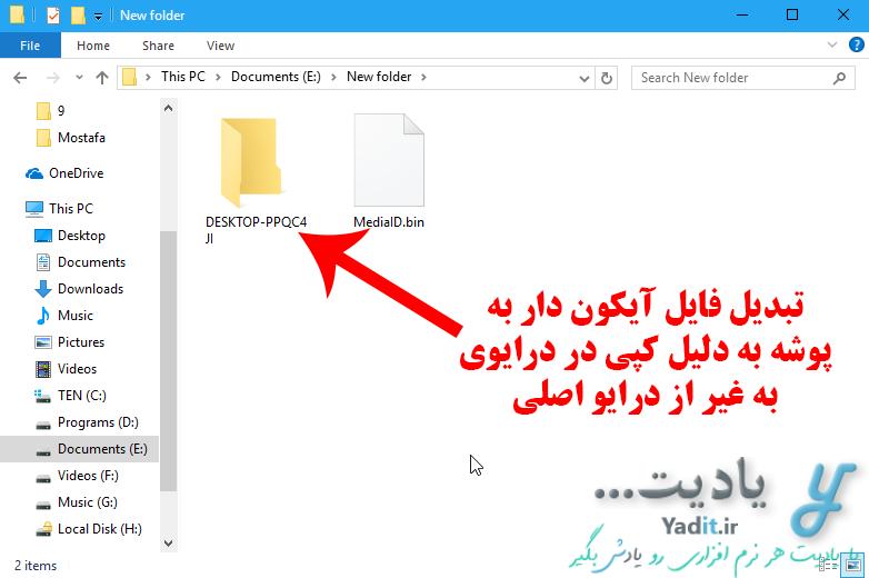 تبدیل فایل آیکون دار به پوشه به دلیل کپی در درایوی به غیر از درایو اصلی