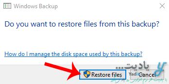 بازگردانی فایل های پشتیبان گرفته شده توسط ابزار ویندوز (Backup and Restore)