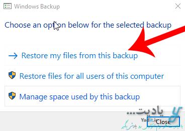 بازگردانی از طریق باز کردن فایل آیکون دار